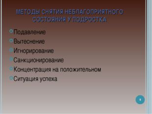 МЕТОДЫ СНЯТИЯ НЕБЛАГОПРИЯТНОГО СОСТОЯНИЯ У ПОДРОСТКА Подавление Вытеснение Иг