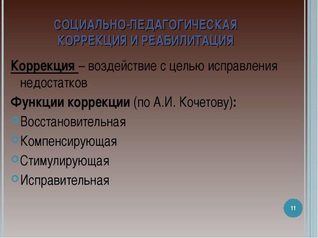 СОЦИАЛЬНО-ПЕДАГОГИЧЕСКАЯ КОРРЕКЦИЯ И РЕАБИЛИТАЦИЯ Коррекция – воздействие с ц...