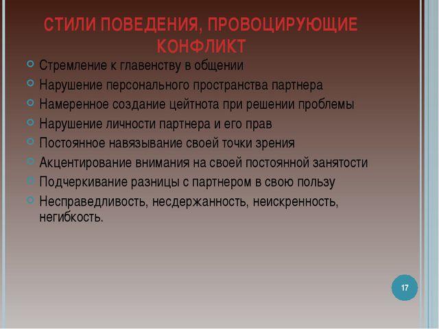 СТИЛИ ПОВЕДЕНИЯ, ПРОВОЦИРУЮЩИЕ КОНФЛИКТ Стремление к главенству в общении Нар...