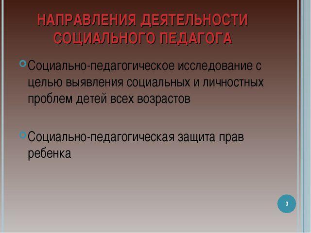 НАПРАВЛЕНИЯ ДЕЯТЕЛЬНОСТИ СОЦИАЛЬНОГО ПЕДАГОГА Социально-педагогическое исслед...
