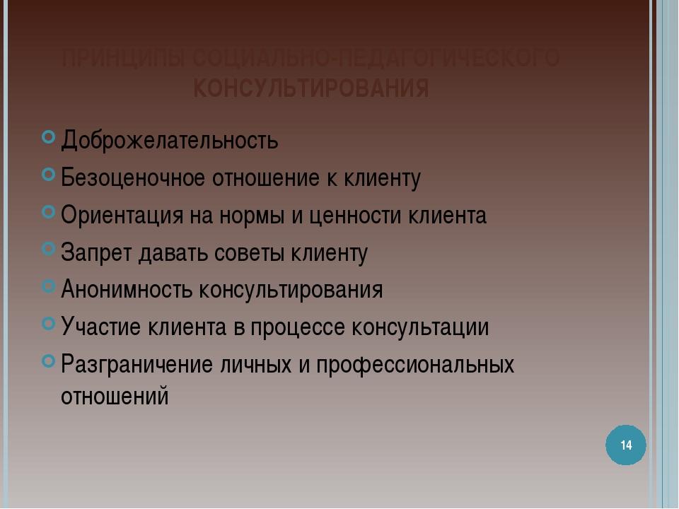 ПРИНЦИПЫ СОЦИАЛЬНО-ПЕДАГОГИЧЕСКОГО КОНСУЛЬТИРОВАНИЯ Доброжелательность Безоце...