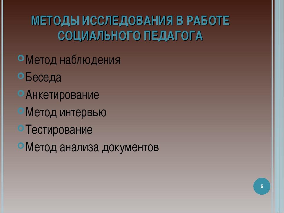 МЕТОДЫ ИССЛЕДОВАНИЯ В РАБОТЕ СОЦИАЛЬНОГО ПЕДАГОГА Метод наблюдения Беседа Анк...