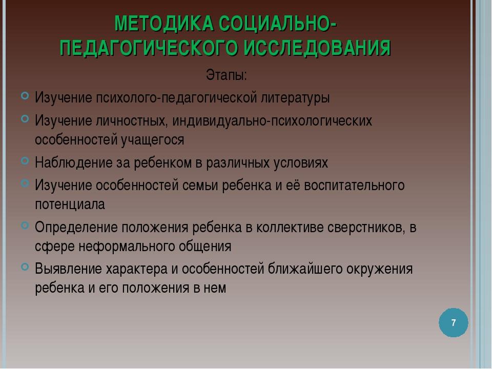 МЕТОДИКА СОЦИАЛЬНО-ПЕДАГОГИЧЕСКОГО ИССЛЕДОВАНИЯ Этапы: Изучение психолого-пед...