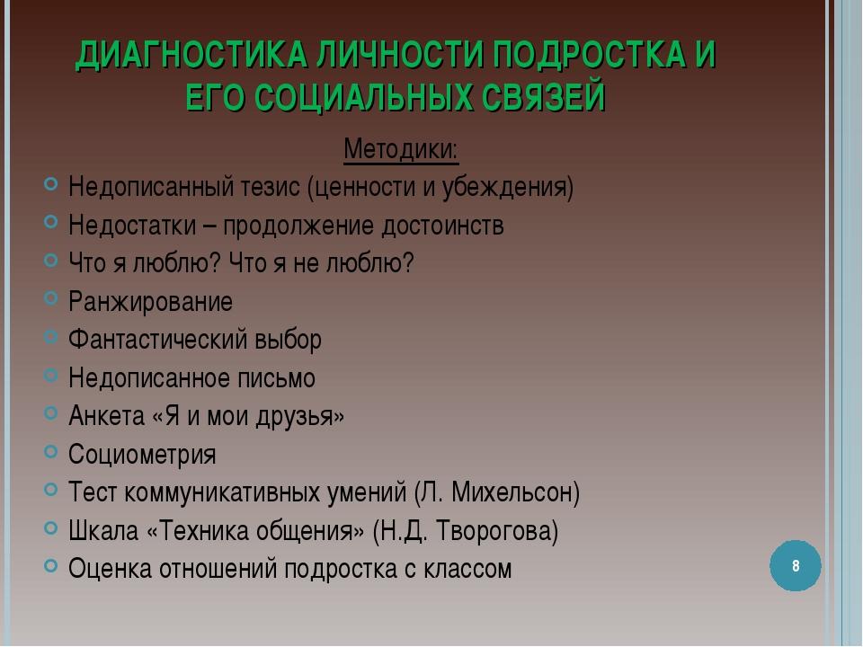 ДИАГНОСТИКА ЛИЧНОСТИ ПОДРОСТКА И ЕГО СОЦИАЛЬНЫХ СВЯЗЕЙ Методики: Недописанный...