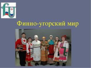 Финно-угорский мир