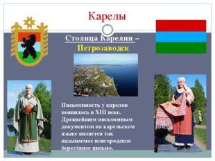 Карелы Столица Карелии – Петрозаводск Письменность у карелов появилась в XIII