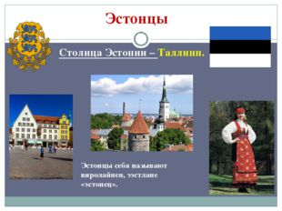 Эстонцы Столица Эстонии – Таллинн. Эстонцы себя называют виролайнен, ээстлане