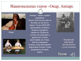 Акпарс - князь горных марийцев. Долго бьются русские за Казань, но не могут в
