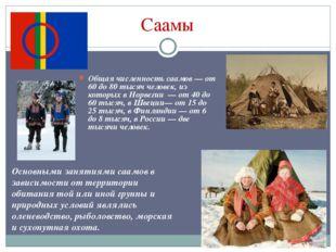 Саамы Общая численность саамов— от 60 до 80 тысяч человек, из которых вНорв