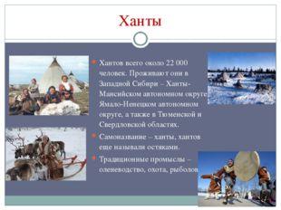 Ханты Хантов всего около 22 000 человек. Проживают они в Западной Сибири – Ха