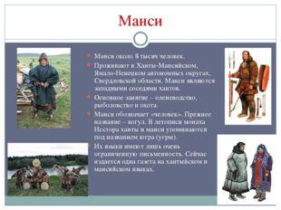 Манси Манси около 8 тысяч человек. Проживают в Ханты-Мансийском, Ямало-Ненецк