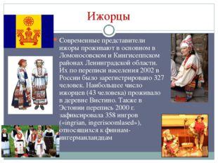 Ижорцы Современные представители ижоры проживают в основном в Ломоносовском и