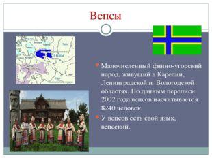 Вепсы Малочисленный финно-угорский народ, живущий в Карелии, Ленинградской и