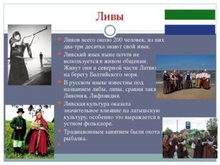 Ливы Ливов всего около 200 человек, из них два-три десятка знают свой язык. Л