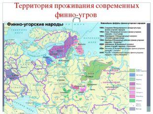 Территория проживания современных финно-угров