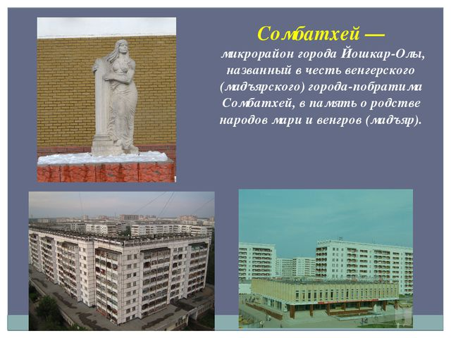 Сомбатхей— микрорайон города Йошкар-Олы, названный в честь венгерского (мадъ...