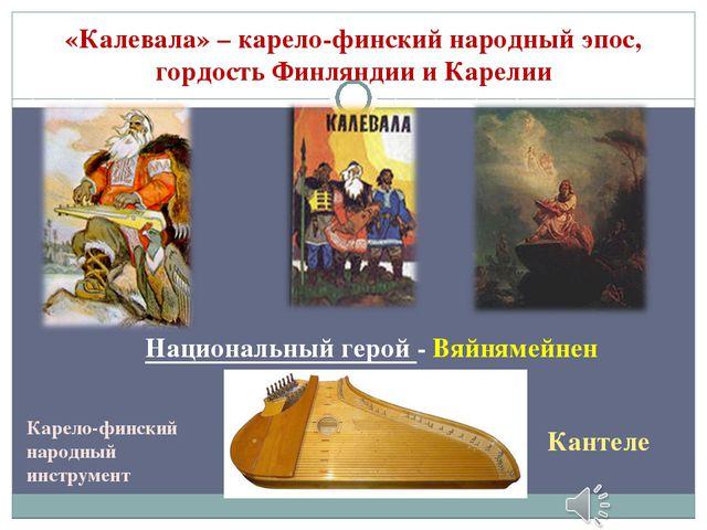 «Калевала» – карело-финский народный эпос, гордость Финляндии и Карелии Нацио...