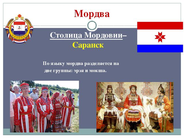 Мордва Столица Мордовии– Саранск По языку мордва разделяется на две группы: э...