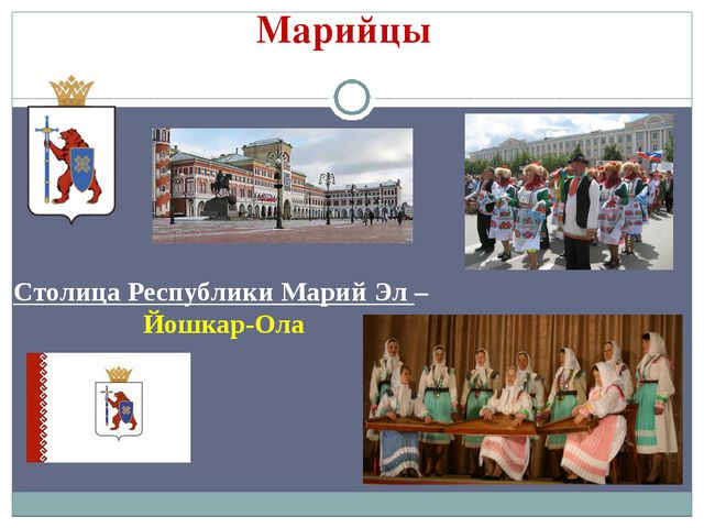 Марийцы Столица Республики Марий Эл – Йошкар-Ола