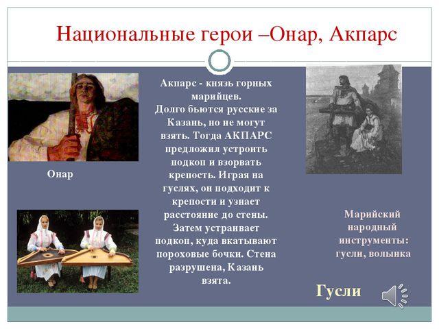 Акпарс - князь горных марийцев. Долго бьются русские за Казань, но не могут в...