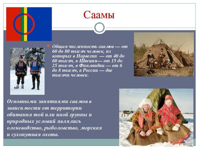 Саамы Общая численность саамов— от 60 до 80 тысяч человек, из которых вНорв...