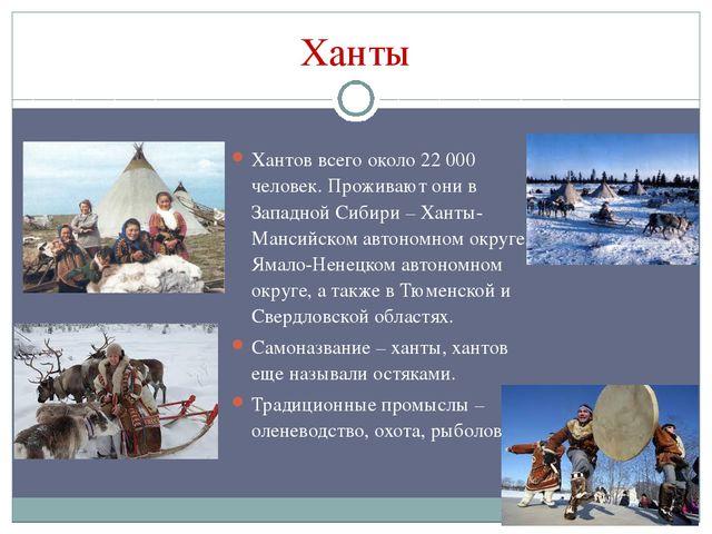 Ханты Хантов всего около 22 000 человек. Проживают они в Западной Сибири – Ха...