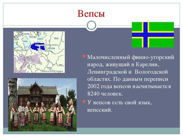 Вепсы Малочисленный финно-угорский народ, живущий в Карелии, Ленинградской и...