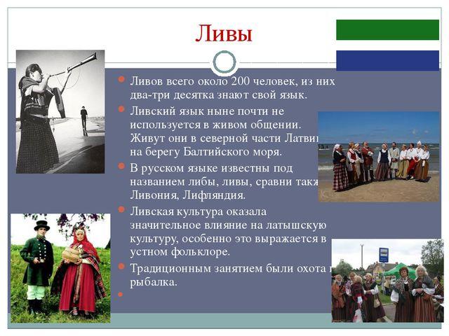 Ливы Ливов всего около 200 человек, из них два-три десятка знают свой язык. Л...