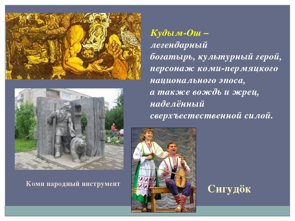 Коми народный инструмент Сигудöк Кудым-Ош – легендарный богатырь,культурный...
