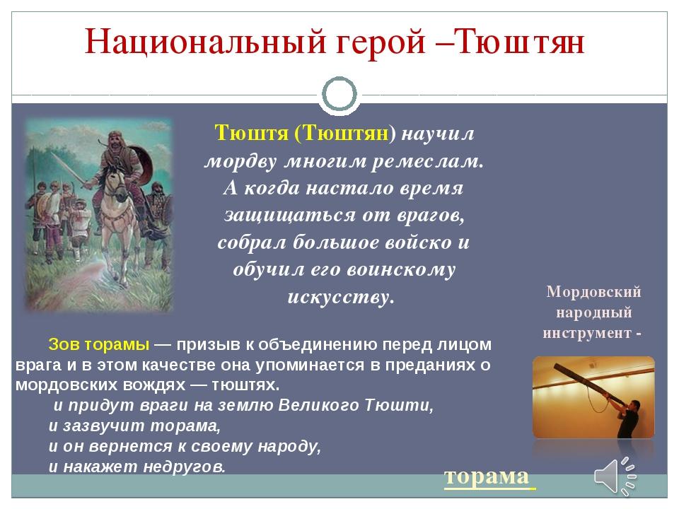 Тюштя (Тюштян) научил мордву многим ремеслам. А когда настало время защищатьс...