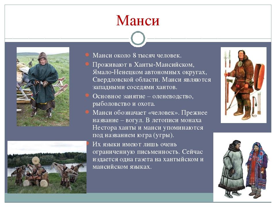 Манси Манси около 8 тысяч человек. Проживают в Ханты-Мансийском, Ямало-Ненецк...