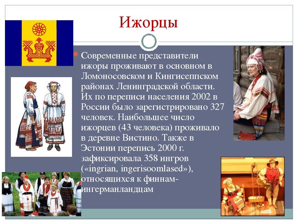 Ижорцы Современные представители ижоры проживают в основном в Ломоносовском и...