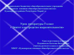 Муниципальное бюджетное общеобразовательное учреждение «Куженерская основная