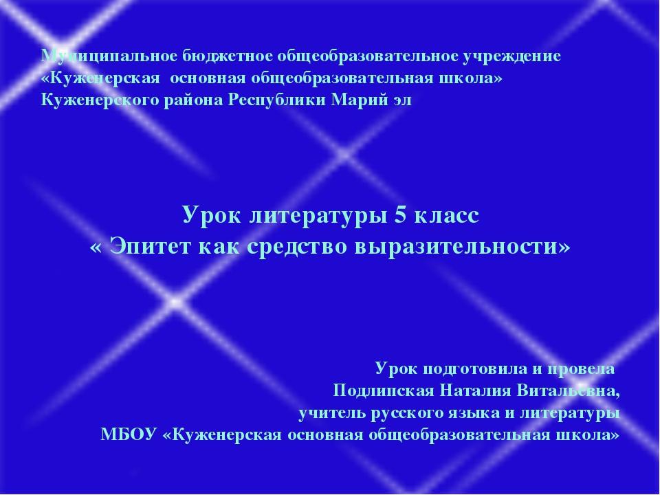 Муниципальное бюджетное общеобразовательное учреждение «Куженерская основная...