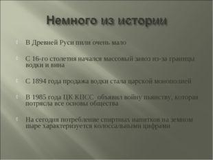 В Древней Руси пили очень мало С 16-го столетия начался массовый завоз из-за