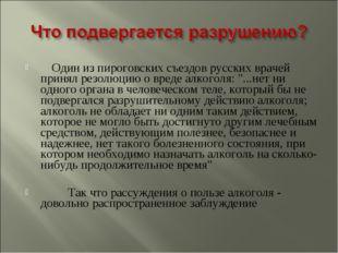 Один из пироговских съездов русских врачей принял резолюцию о вреде алкоголя