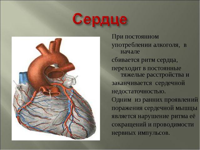 При постоянном употреблении алкоголя, в начале сбивается ритм сердца, переход...