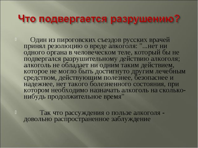 Один из пироговских съездов русских врачей принял резолюцию о вреде алкоголя...