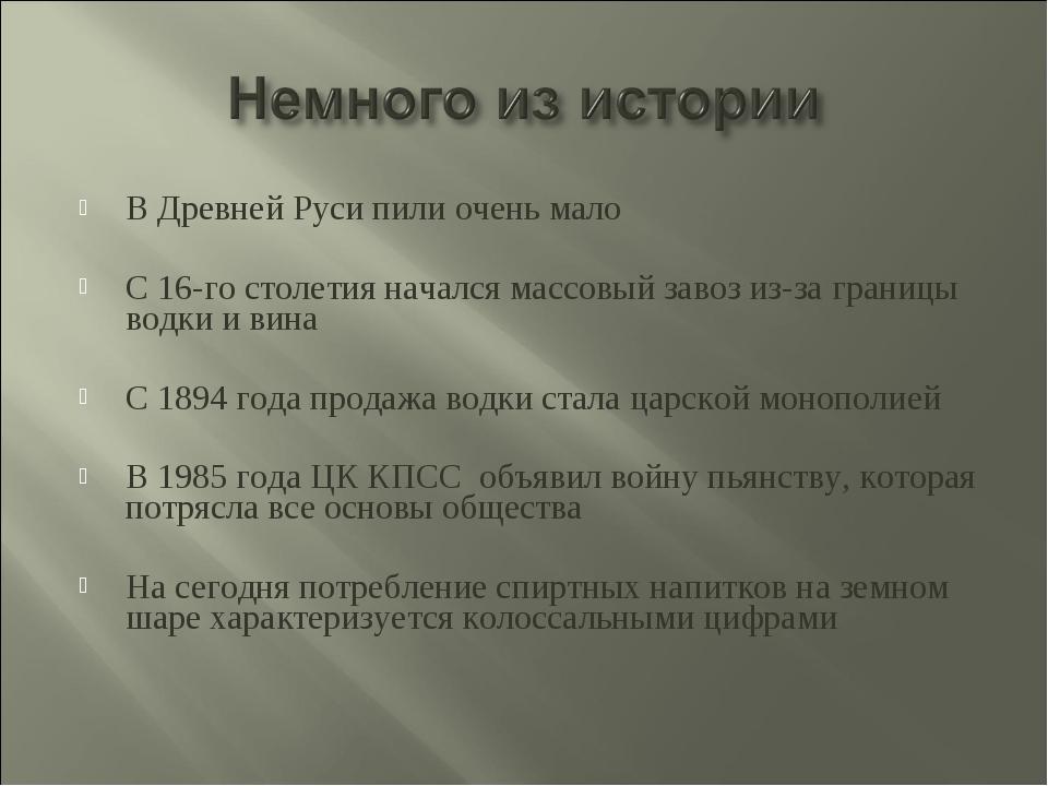 В Древней Руси пили очень мало С 16-го столетия начался массовый завоз из-за...