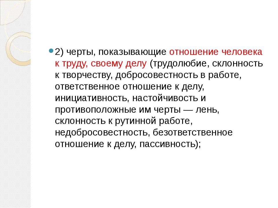 2) черты, показывающие отношение человека к труду, своему делу (трудолюбие,...
