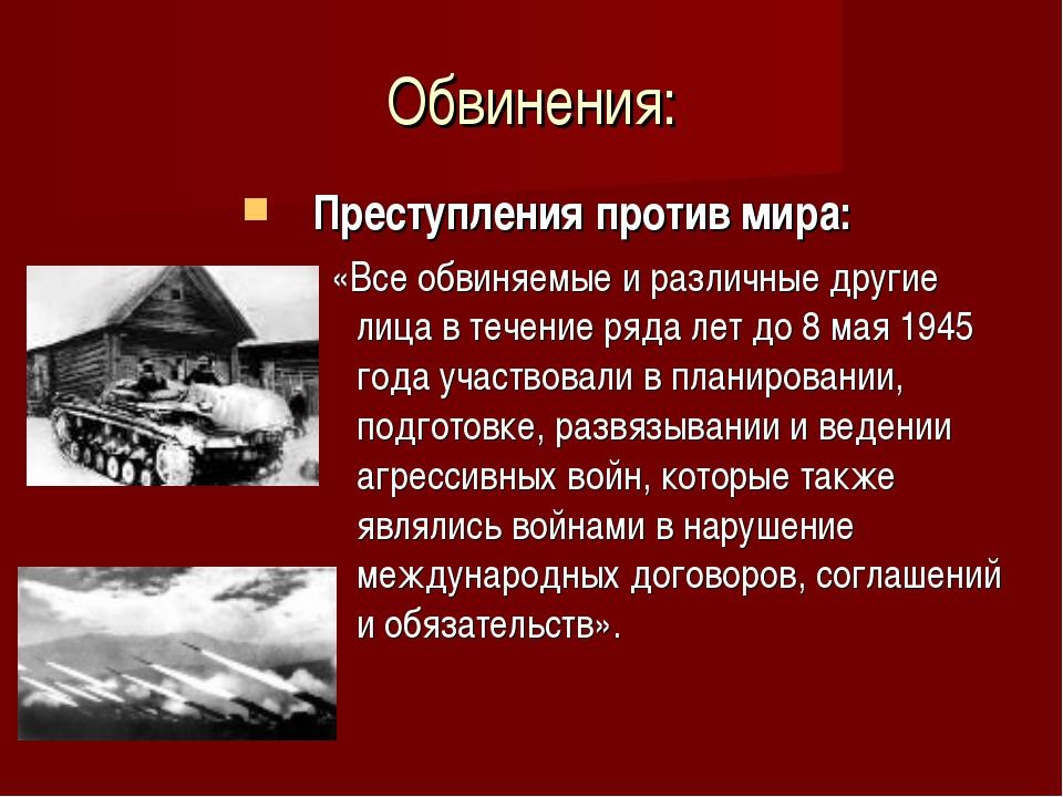 Обвинения: Преступления против мира: «Все обвиняемые и различные другие лица...