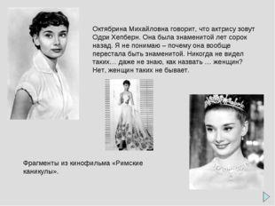 Октябрина Михайловна говорит, что актрису зовут Одри Хепберн. Она была знамен