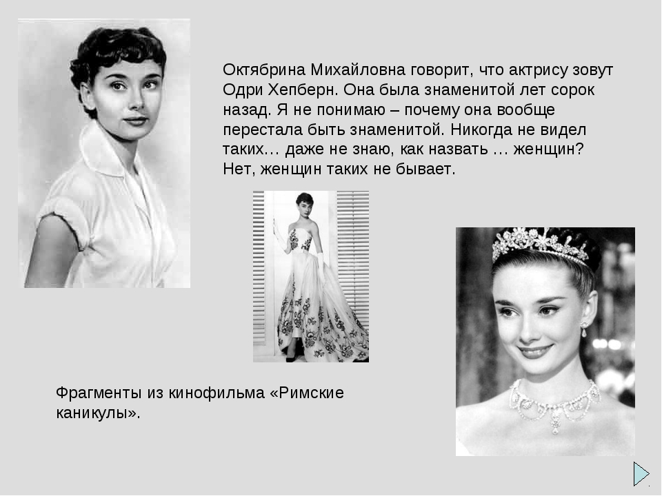 Октябрина Михайловна говорит, что актрису зовут Одри Хепберн. Она была знамен...