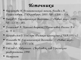 Источники Барметова И. Романтический эгоист. Беседа с А. Геласимовым. // «Окт