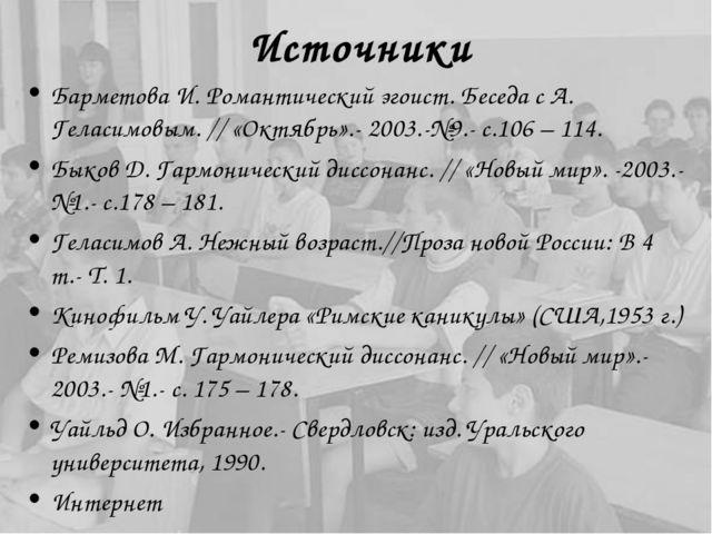 Источники Барметова И. Романтический эгоист. Беседа с А. Геласимовым. // «Окт...