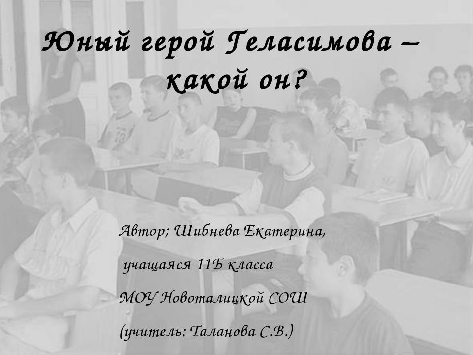 Юный герой Геласимова – какой он? Автор; Шибнева Екатерина, учащаяся 11Б клас...