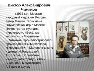 Виктор Александрович Чижиков (1935 г.р., Москва) народный художник России, ав