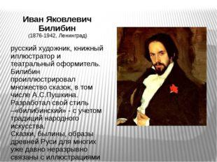 Иван Яковлевич Билибин (1876-1942, Ленинград) русский художник, книжный иллюс