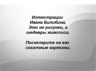 Иллюстрации Ивана Билибина. Это не рисунки, а шедевры живописи. Посмотрите на