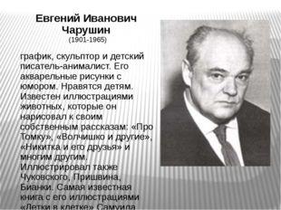 Евгений Иванович Чарушин (1901-1965) график, скульптор и детский писатель-ани